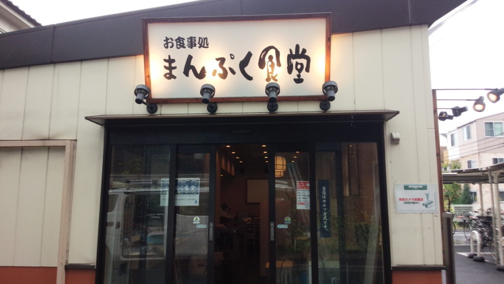 定食店 まんぷく食堂